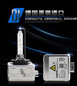 升(sheng)級車燈